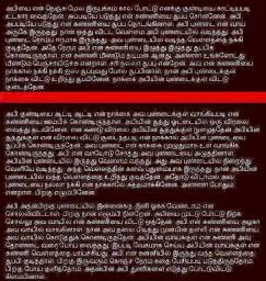 doctor vs patient kama kathaigal picture 2