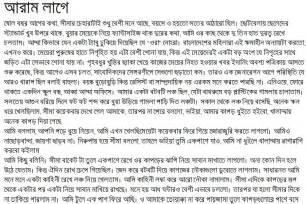 bangla stories picture 15