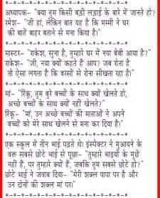 train ki y stories hindi mein picture 15