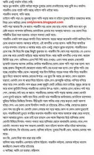 bangla gorom golpo picture 6
