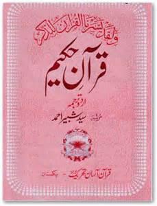 as online uestions hakeem urdu picture 5