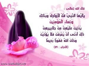 fdiha bnat mohtajibat maroc picture 9