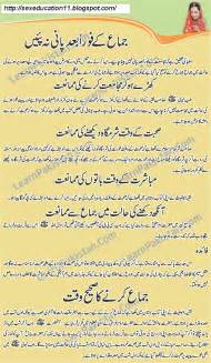 sex education for men urdu picture 3