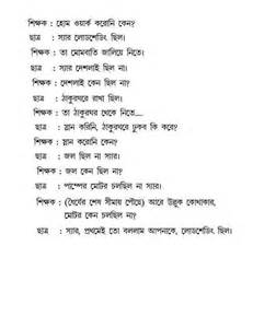 student and teacher bangla choti list picture 4