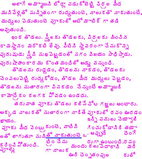 amma telugu insect sex stories picture 6