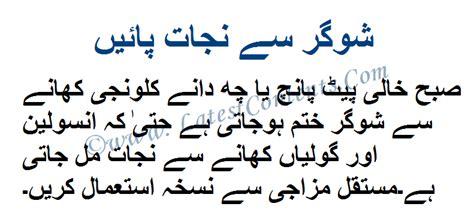 cholesterol in urdu picture 2