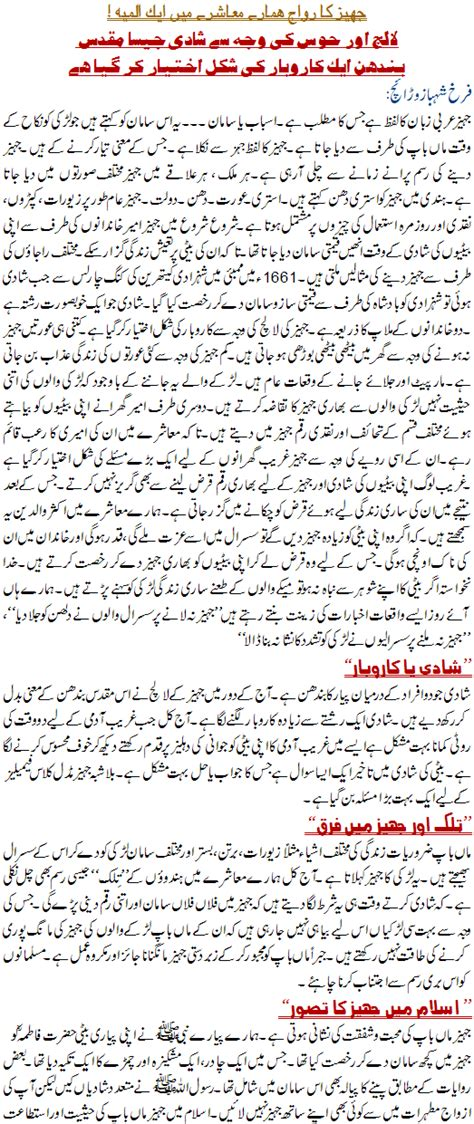 pregnancy rokene ka tariqa.urdu picture 27