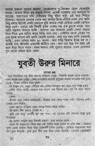 bangla baba meyer choda chudir list picture 11