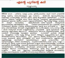 malayalam sex pdf to read online picture 5