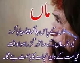 urdu stories maa ke saath picture 7