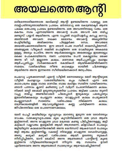 free kunna kathakal picture 11
