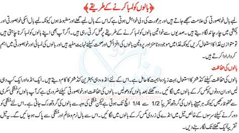 hair full in herbal tertment in urdu picture 4