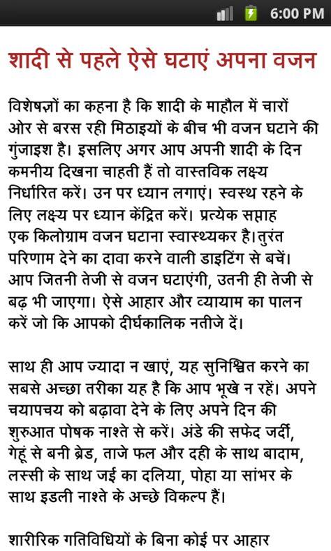 weight loss hindi ayurvedic dawai picture 3