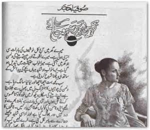 famous sexy novel free online reading urdu picture 18