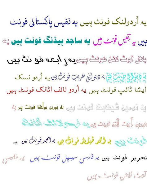 urdu funda in urdu font picture 5