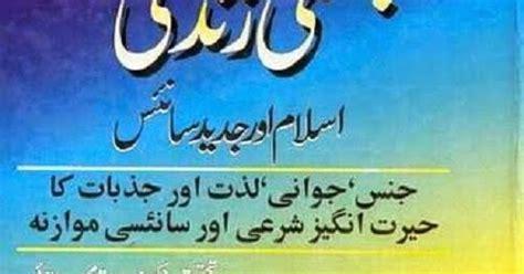 www jinsi malomaat free book urdu picture 13