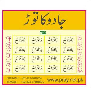 kala jadu ka tor free online books and picture 1