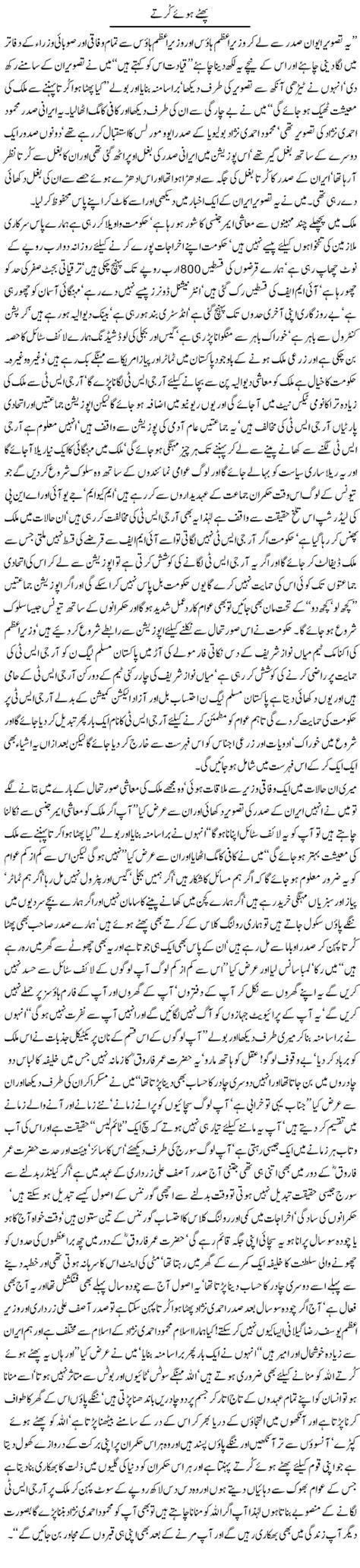 sex tips women only urdu read picture 11