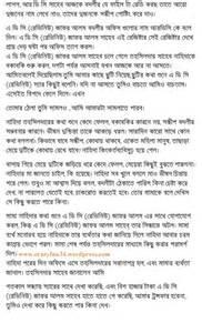 bangla choti list 2014 picture 3