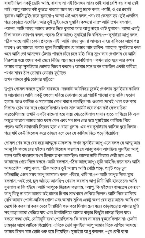 all bangla choti list picture 2