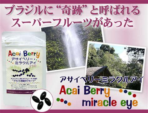 acai berries to lighten eye picture 18