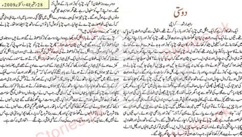 bhabe urdu sex font store picture 3