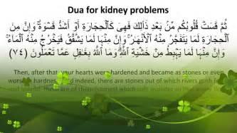 breast barhany k wazaif in qurani ayat picture 21