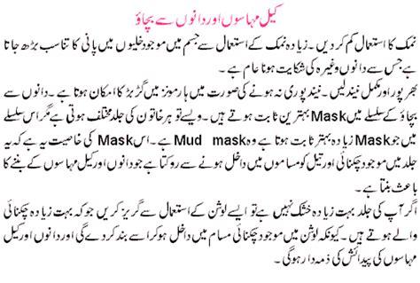 acne pimple treatement in urdu picture 6