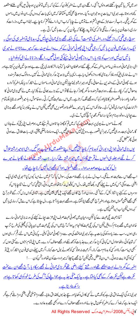 fuq stories book in urdu mom and son picture 9