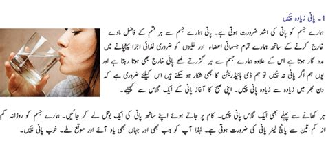 dr khuram tip in urdu fat honay k picture 9