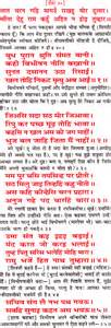 for long penis in hindi pdf picture 4