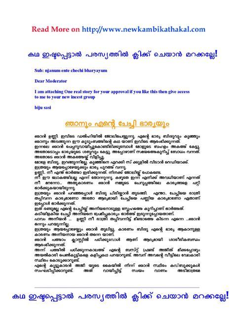 njanum aniyathiyum sex story picture 3