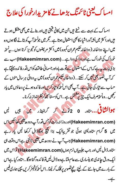 weight barhany ka nuskha in urdu picture 3