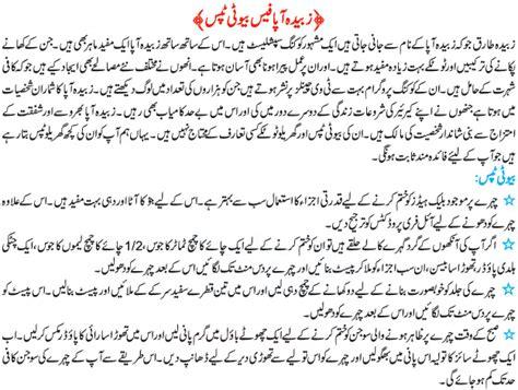 acne ke dag dabe hatam karna urdu totky picture 2