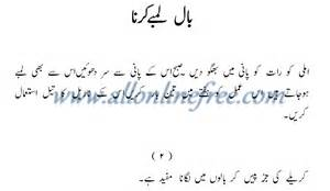a qurani wazaif for skin to become white picture 26