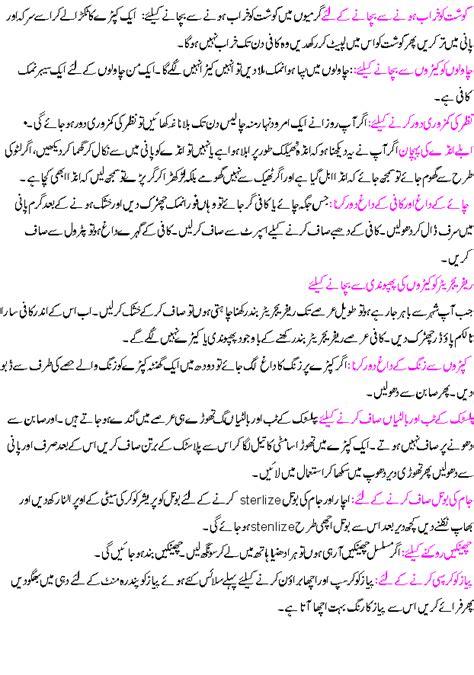 urdu totaky in breast picture 7