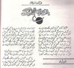 sexy novel in urdu online reading picture 5
