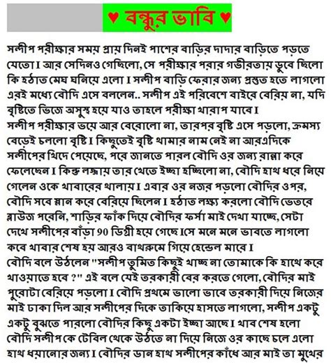 bd hot stories in bangla font picture 6