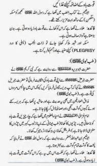 thyroid ka gharelu nuskha hindi main picture 6