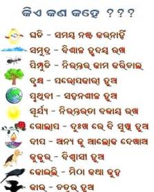 sex tips odia picture 14