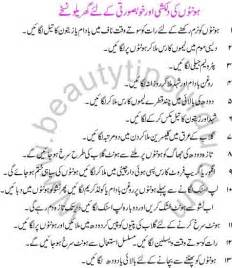 docter bilqes tips in urdu picture 1