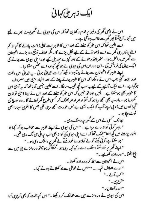 som and anti story in urdu picture 9