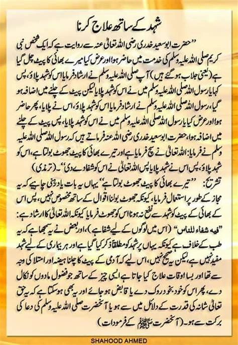 quranic duas for hair growth picture 9