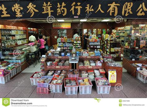 chinese herbal store picture 15