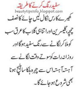 +tips for whiting face cream in urdu by picture 7