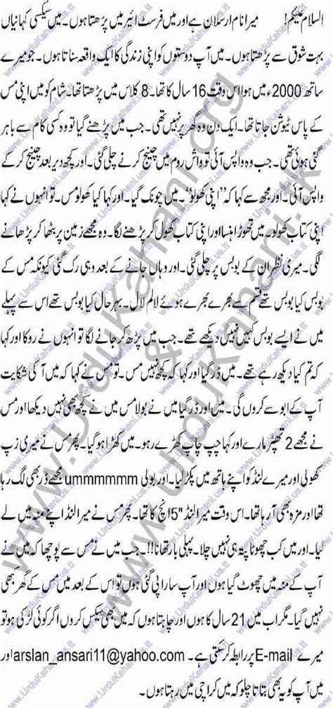 som and anti story in urdu picture 13