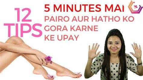 hath gora karne ki tips in hindi picture 1