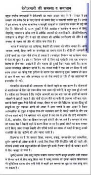 sex solution in hindi picture 1