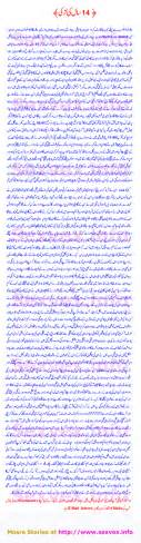 party me choda urdu story picture 11