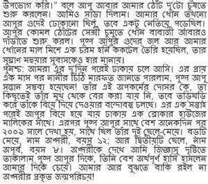 sex story bangla list picture 2